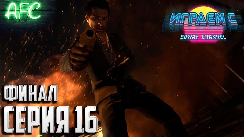 Call of Duty 4 Modern Warfare 3 ➪ ФИНАЛ Серия 16 ➪Прах к праху