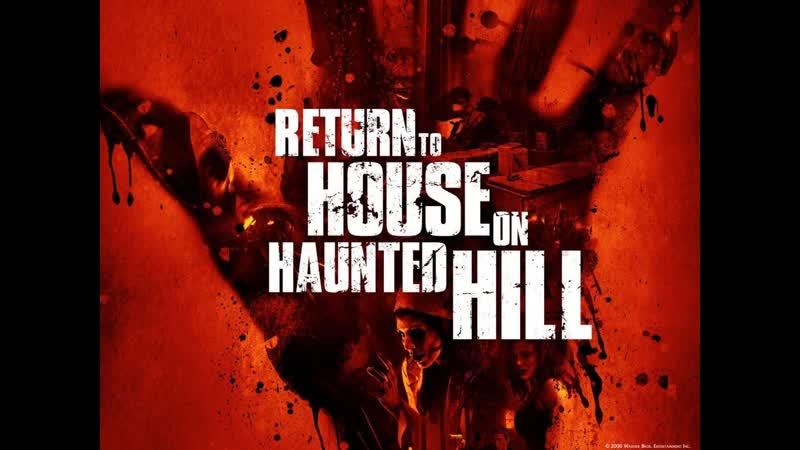 Возвращение в дом ночных призраков Return to House on Haunted Hill 2007 Перевод Андрей Дольский