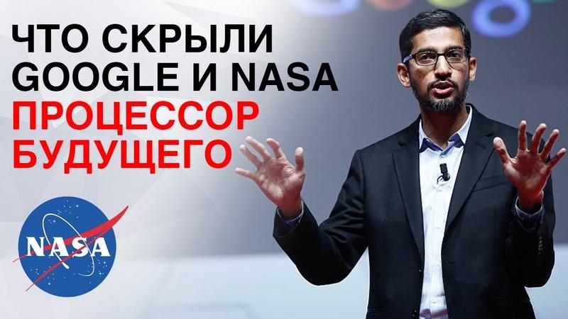 Секрет Google и NASA ПРОЦЕССОР БУДУЩЕГО Huawei Mate 30 Pro vs iPhone 11 Pro и другие новости