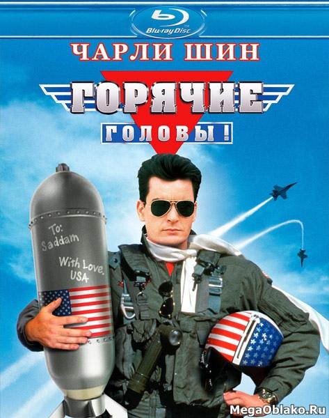 Горячие головы / Hot Shots! (1991/BDRip/HDRip)