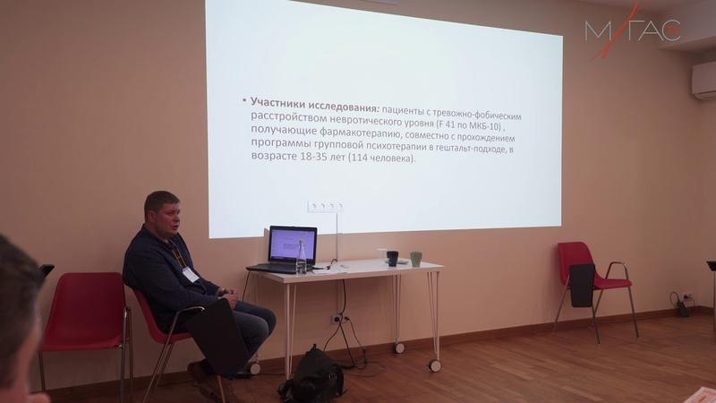 Московская клиническая конференция Гештальт подход в клинической практике Доклад Алексея Демьяненко
