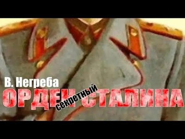 Секретный Орден Сталина