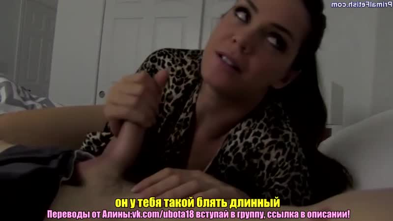 Stepmom And Son Sex Russian Subtitles