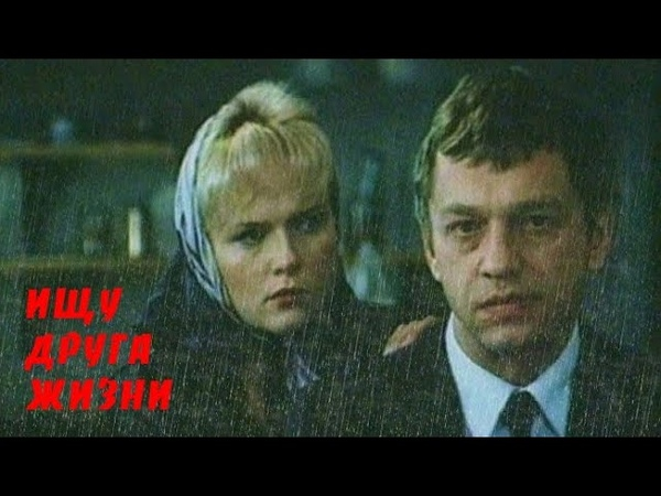 ИЩУ ДРУГА ЖИЗНИ советский фильм драма 1987 год