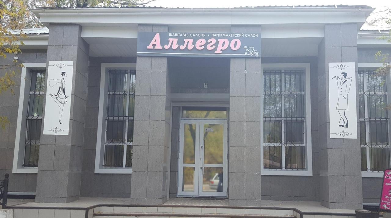 Салон красоты Аллегро
