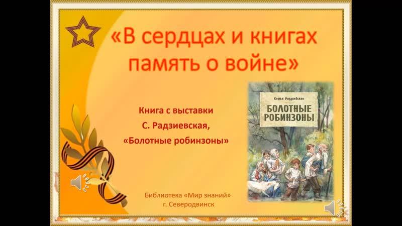 Болотные робинзоны книга с выставки 2