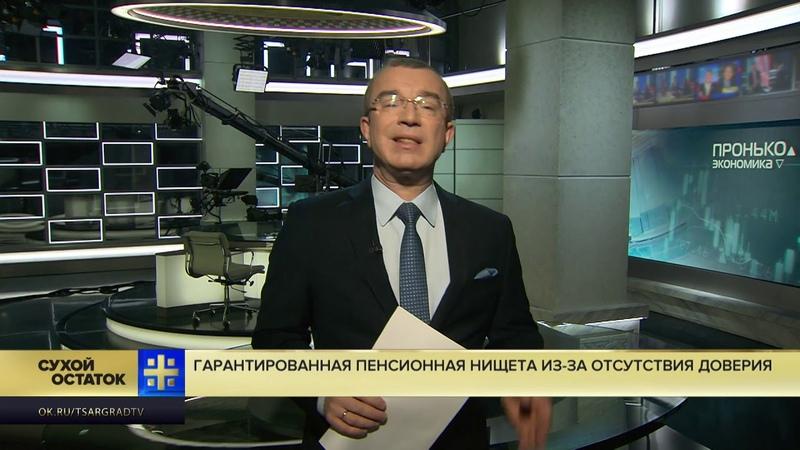 Юрий Пронько Гарантированная пенсионная нищета из за недоверия государству