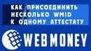 Как привязать дополнительные WMID ВМИД К ОДНОМУ АТТЕСТАТУ аккаунту WEBMANY ВЕБМАНИ