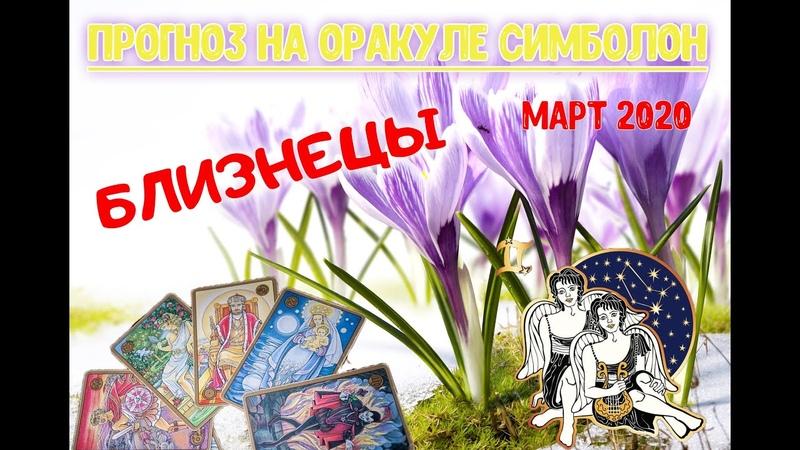 БЛИЗНЕЦЫ ♊ Таро-прогноз МАРТ 2020 (оракул Симболон)