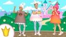 ПАПИНЫ ДОЧКИ - Принцессы - Новинка - Песни и мультфильмы для девочек