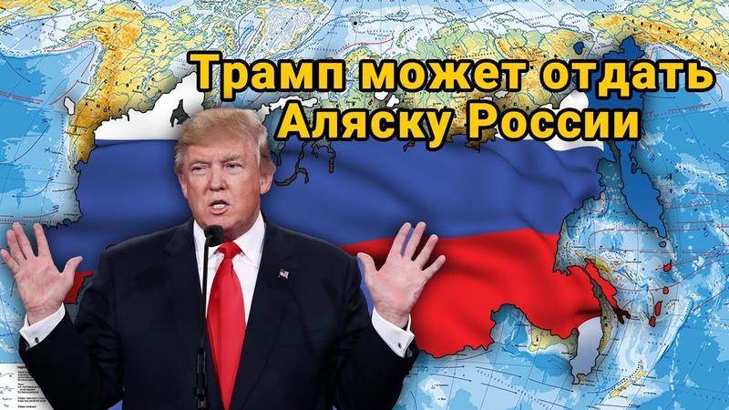 шок и трепет в сенате США Трамп может отдать Аляску России