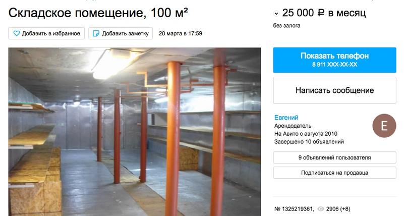 Как продавать гречку в карантин?, изображение №6