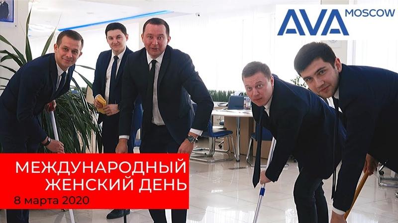 Кавер на 8 марта 💐 Видео поздравление с 8 марта от мужчин компании АВА СИТИ МОСКВА ➤➤AVA Moscow