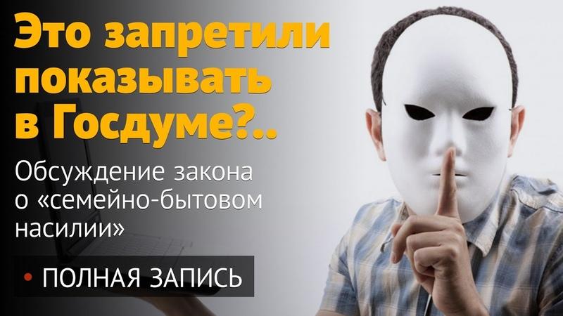 Трансляцию этого обсуждения в Госдуме не заказывали Закон об СБН Полная запись