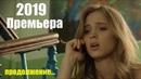 Новый фильм 2019 необходимо видеть вкус лучшей жизни @БАЛЕРИНА@ 5 8 серии русские мелодрамы
