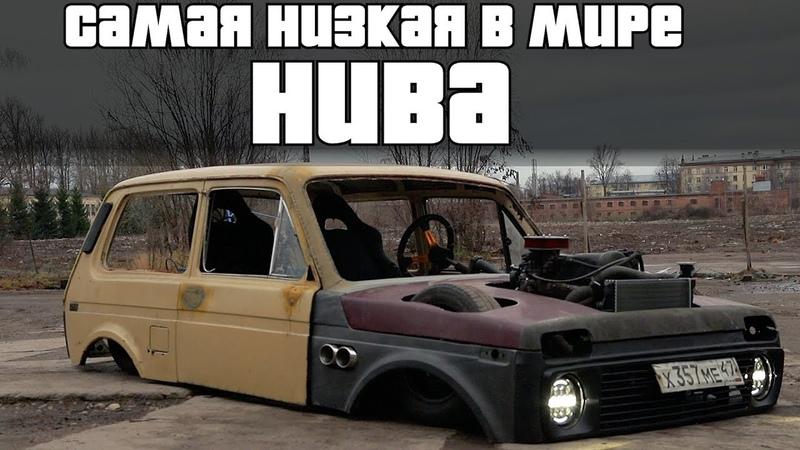 Дикий ВЫХЛОП на самую НИЗКУЮ НИВУ. Бешеный звук ВАЗовского мотора.