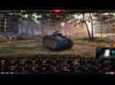 World of Tanks ЛИНИЯ ФРОНТА ВЗРЫВАЕМ ЖОПЫ ВРАГОВ И СВОИ ТОЖЕ ГОРЯТ