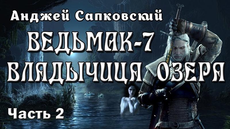 Анджей Сапковский ВЕДЬМАК 7. ВЛАДЫЧИЦА ОЗЕРА. Часть 2 из 3.