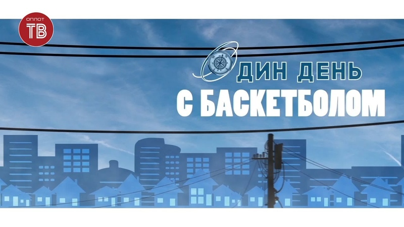 «Один день» с баскетболом 02.06.2020