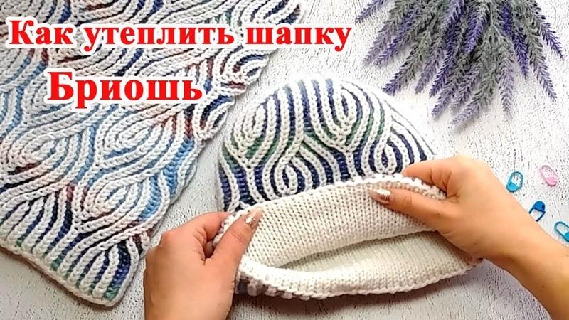 Как утеплить шапку вязаную Бриошь
