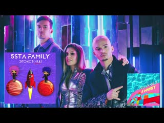 Новый трек 5sta Family