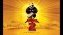 Кунг-фу Панда 2 (отрывок) - Внутренний покой