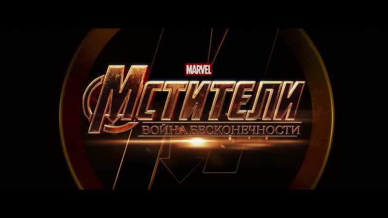 Мстители: Война бесконечности (2018г.). Официальный трейлер
