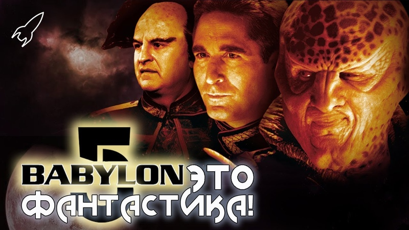 Вавилон-5. Обзор сериала (Это фантастика) [RocketMan]