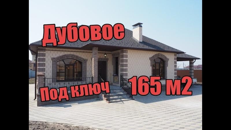 Благоустроенный коттедж Дубовое 165 м2 Под ключ | grant-dom.ru