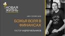 Человек цели. Божья воля в финансах - пастор А. А. Мельников - 16-февраля-2020