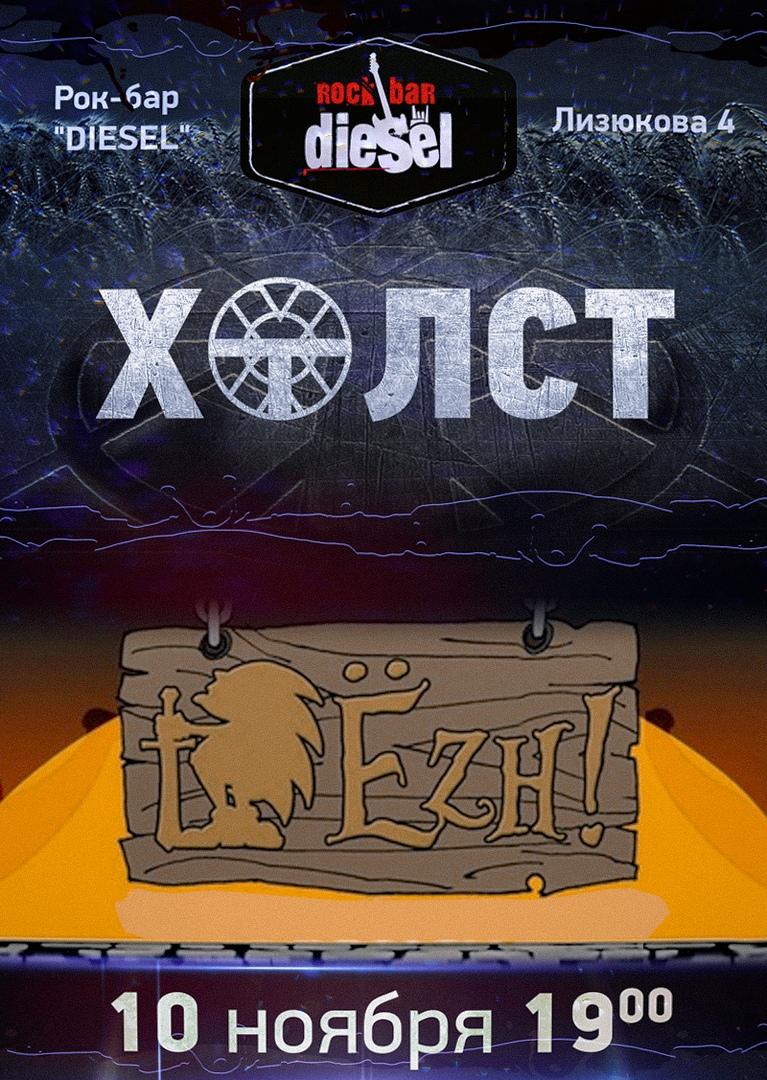 Афиша Воронеж 10.11.2019::ХОЛСТ + ЁZH!::Рок-бар 'DIESEL'