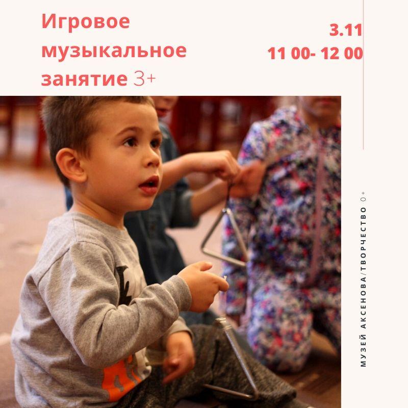 Афиша Казань 3.11.Музыкально-игровое занятие 3+