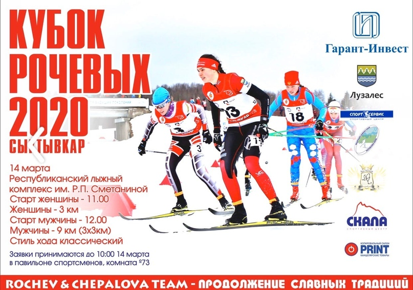 «Кубок Рочевых» 2020 года разыграли на РЛК имени Раисы Сметаниной, изображение №2