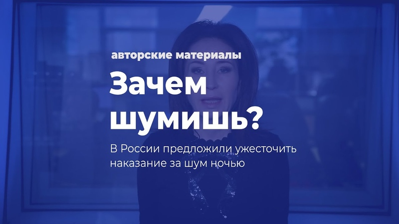Зачем шумишь В России предложили ужесточить наказание за шум ночью