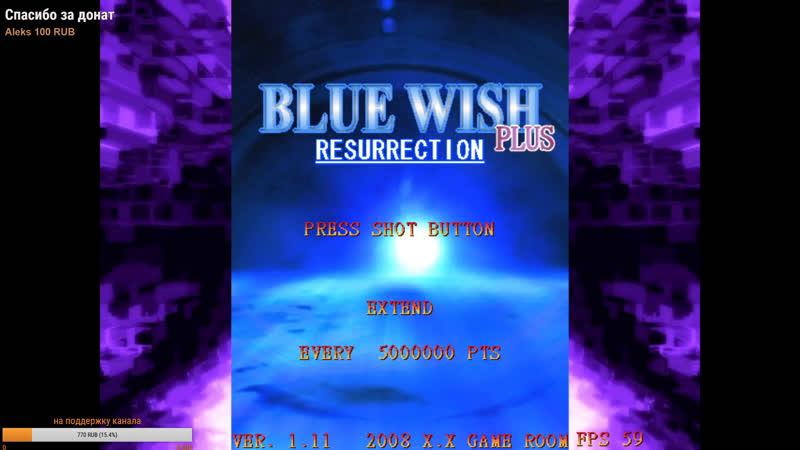 Blue Wish Resurection Plus или Печальное Желание Воскрешение Первый Запуск