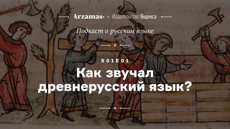 АУДИО Как звучал древнерусский язык Подкаст Arzamas о русском языке s01e01