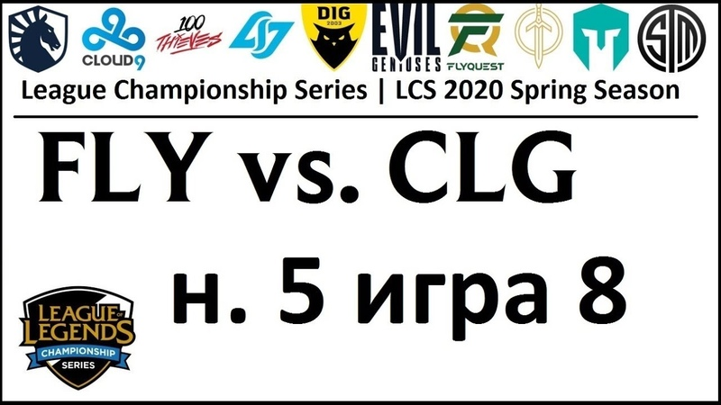 FLY vs. CLG Week 5 Day 2 LCS Spring 2020 ЛЦС Чемпионат Америки Flyquest Counter Logic