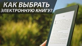 Как выбрать электронную книгу? | Cоветы от My gadget