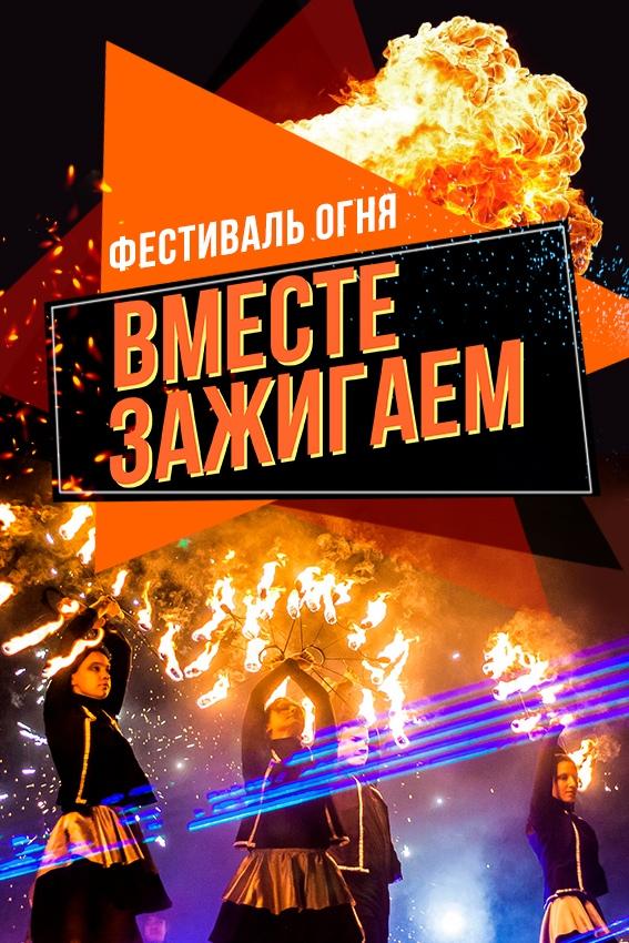 Афиша Воронеж Фестиваль огня Воронеж