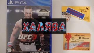 ВНИМАНИЕ РОЗЫГРЫШ ПРИЗОВ. Диск UFC 3 для PS4. Сертификат на  мойку. Купон на доставку суши.