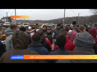 Мэр Саранска встретился с рассерженными горожанами