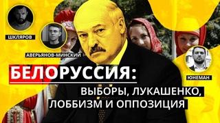Белоруссия: кто кого финансирует на выборах