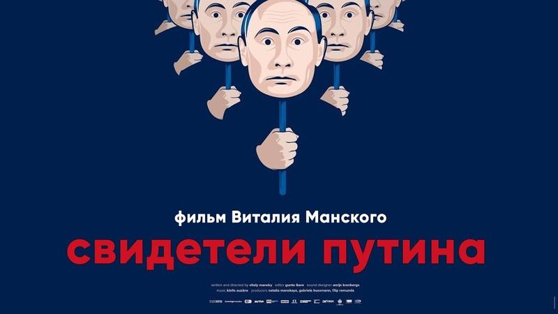 Свидетели Путина - фильм Виталия Манского
