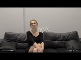 Alexa Bi - 003 Milf Teacher at the Anal Porn Casting