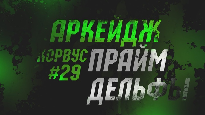 Archeage 6 5 Корвус 29 Rebellion VS FK от кошачей нуи JB