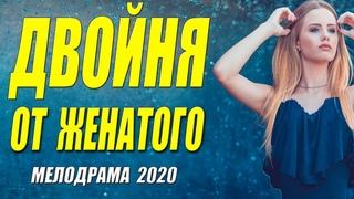 Фильм о любви - ДВОЙНЯ ОТ ЖЕНАТОГО @ Русская мелодрама 2020 (новинки HD 1080P)