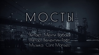 Мосты - Валентин Гафт. Читает: Мехти Бабаев.