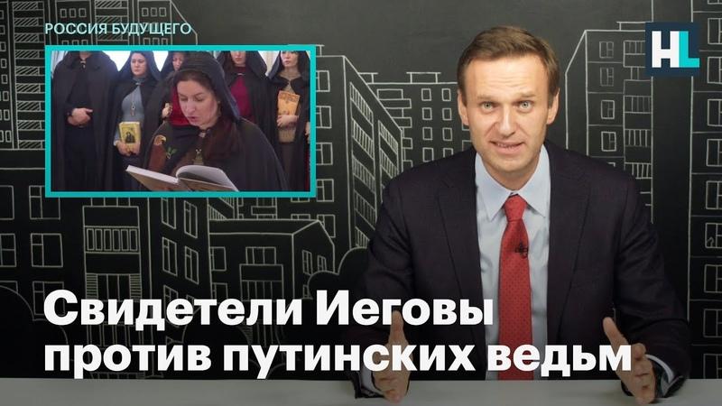 Свидетели Иеговы против путинских ведьм