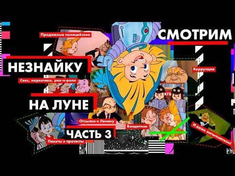Незнайка на Луне Российской Федерации Полный разбор всех отсылок часть 3