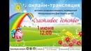 Онлайн-концерт Счастливое детство, ансамбль Йолдыз